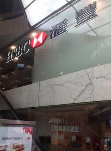 HSBC 香港 支店