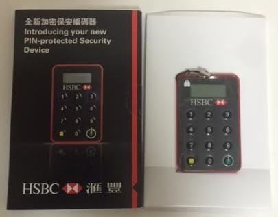 HSBC セキュリティデバイス