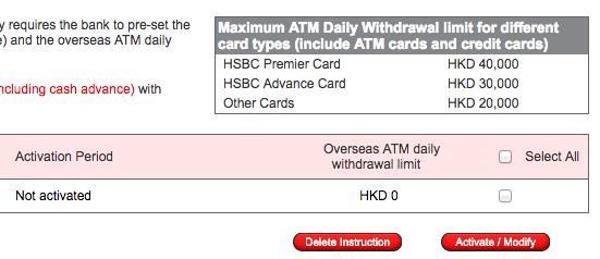 HSBC 引き出し限度額
